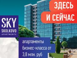 Апартаменты «Sky Skolkovo». От 3,8 млн рублей! Апартаменты бизнес-класса